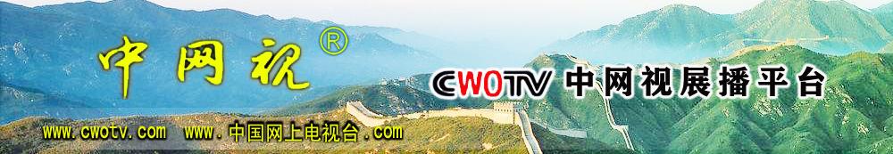 中国网上电视台